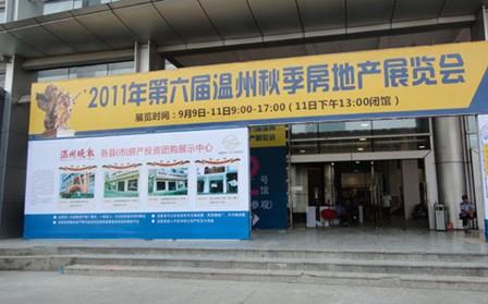 2011年温州秋季房展会明日开展