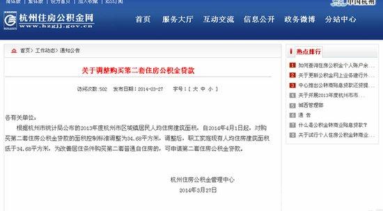 杭州调整购买第二套住房公积金贷款的面积标准