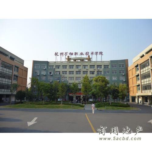 浙江杭州的万向职业技术学院是中专还是大专图片