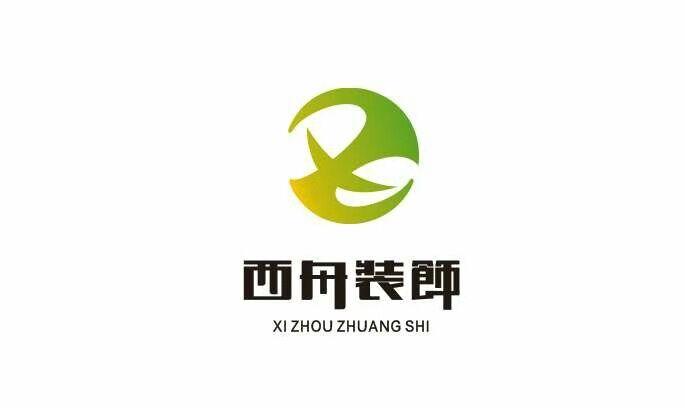 杭州西舟装饰工程有限公司