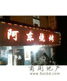 石桥路餐饮商铺