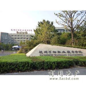 杭州万向职业技术学院商铺,杭州市西湖区杭州万向职业