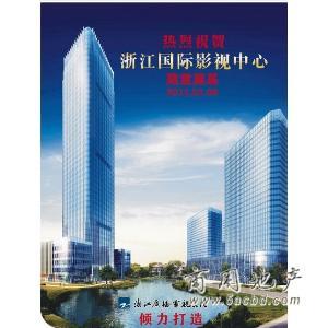 浙江国际影视中心
